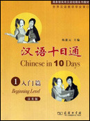 Chinese in 10 Days (Beginning Level)